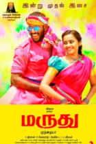 Marudhu Tamil Film