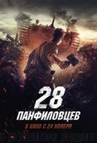 28 panfilovtsev