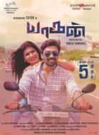 Yaagan - tamilfilm