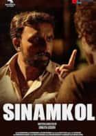 Sinamkol - Tamil Film