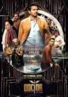 Doctor  - Tamil film